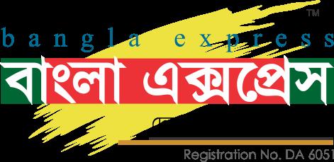 বাংলা এক্সপ্রেস | Bangla Express | প্রবাসের সংবাদ